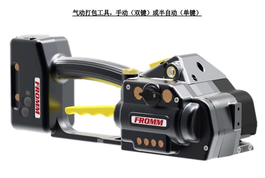FROMM 氣動塑鋼帶打包機