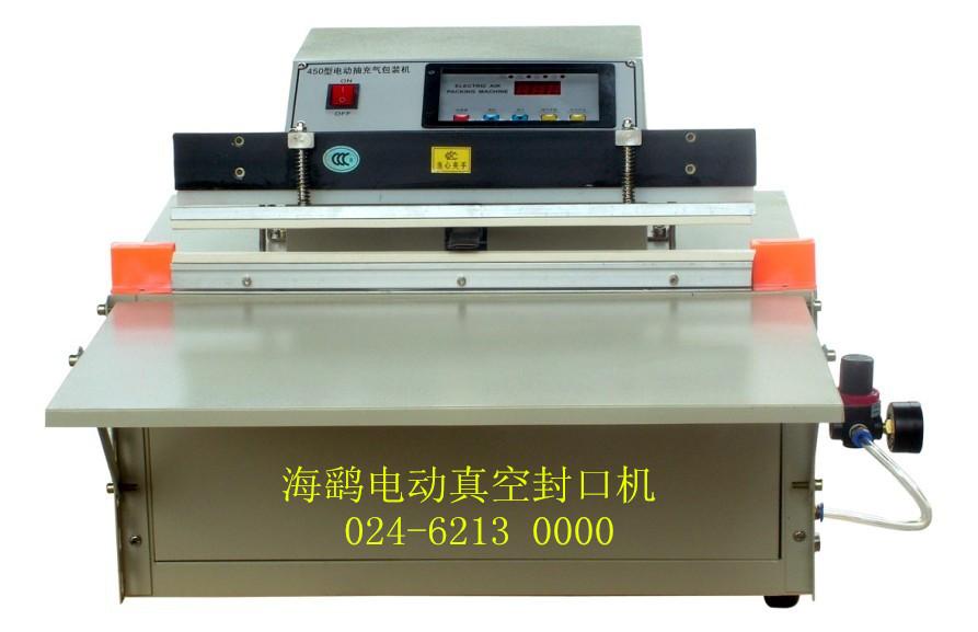 臺式真空包裝機DZ450