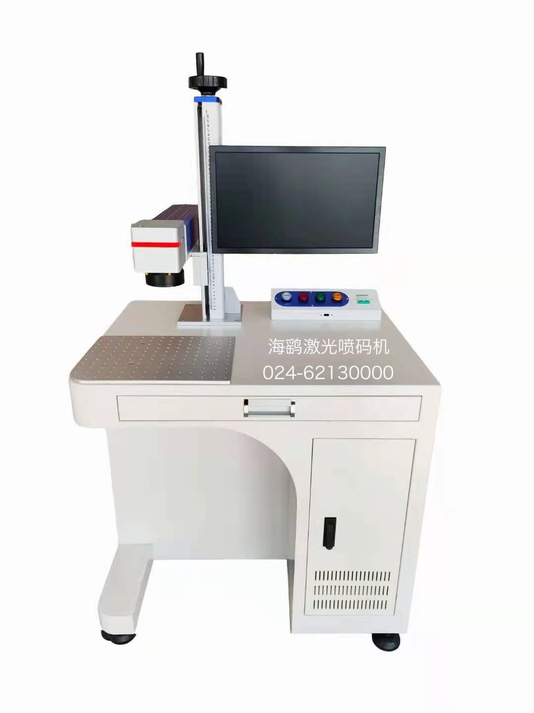 沈阳海鹞激光喷码机H150