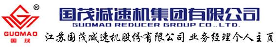 江蘇國茂減速機股份有限公司