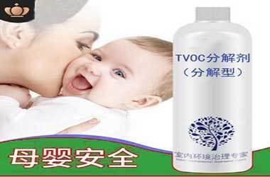 強力tvoc分解劑快速消除甲醛是正規甲醛治理公司常用產品之一