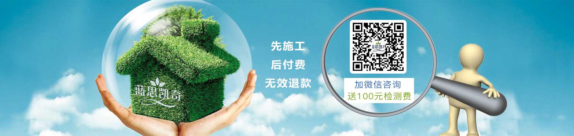 武汉除甲醛专业公司专注甲醛治理施工10年