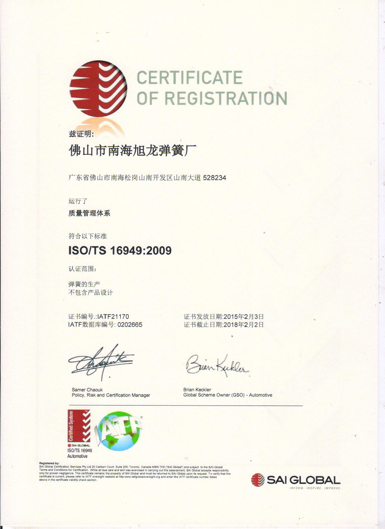 通过ISO TS认证的深圳弹簧厂家
