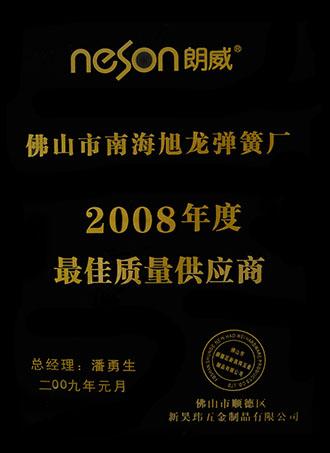 2008年度最佳质量供应商