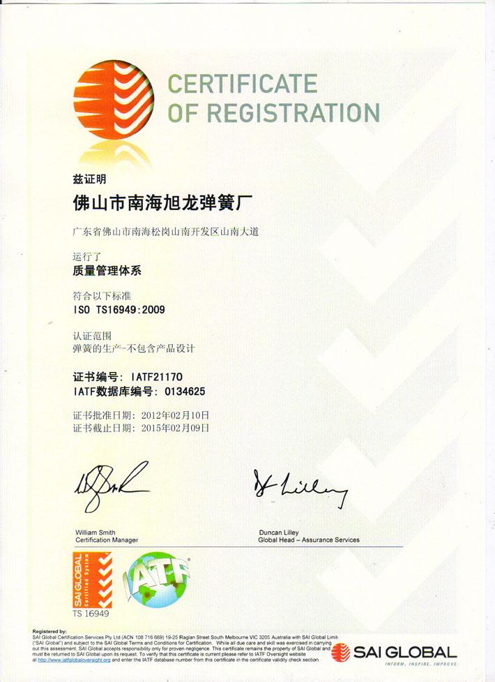ISO/TS 16949:2009证书