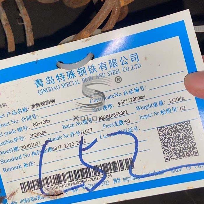 深圳弹簧厂家用于生产热卷弹簧的钢材