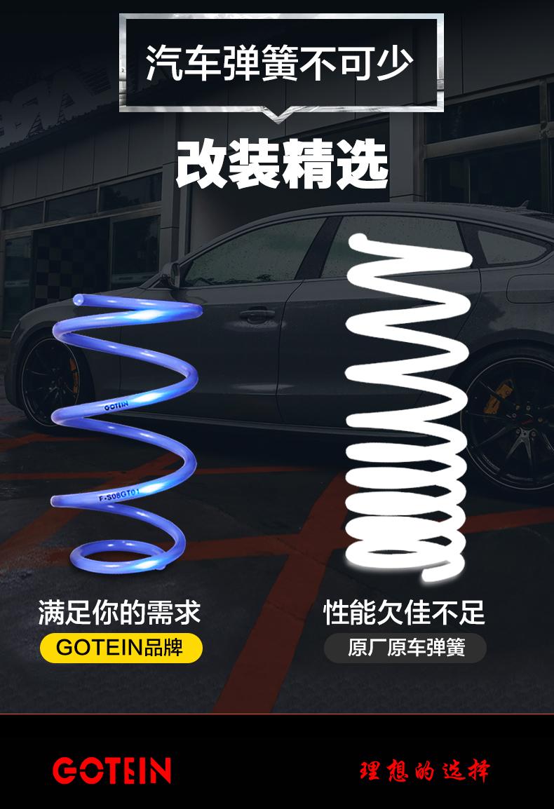 汽车降低弹簧