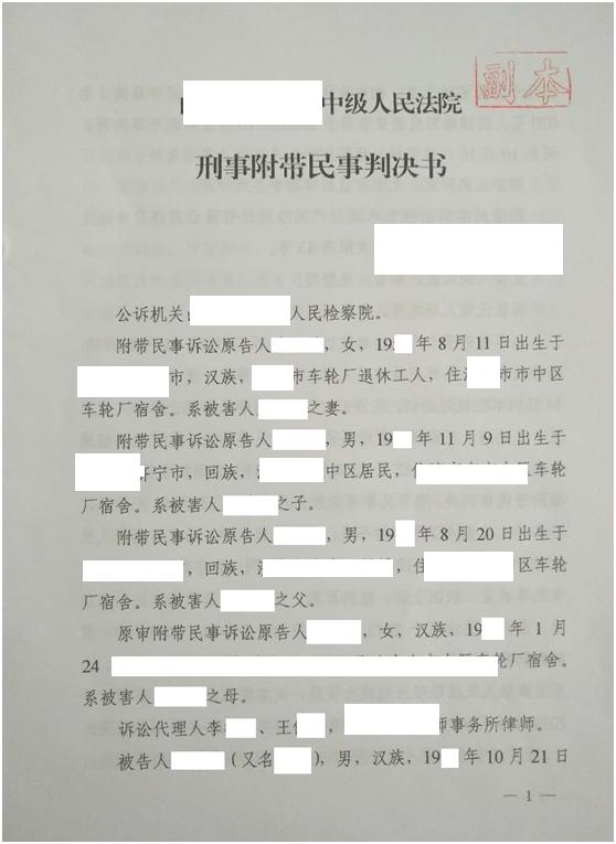 【北京刑事辩护律师】高同武律师办理交通肇事杀人逃逸死刑案改判有期成功刑事案例