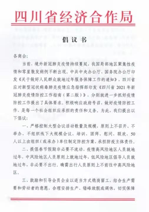 春节就地过年 联合会积极响应省经济合作局疫情防控倡议