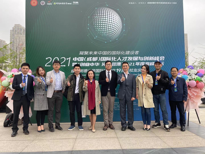 """【海归盛事】2021中国(成都)国际化人才发展与创新峰会暨""""创业中华 海归蓉漂""""高峰论坛在蓉举行"""
