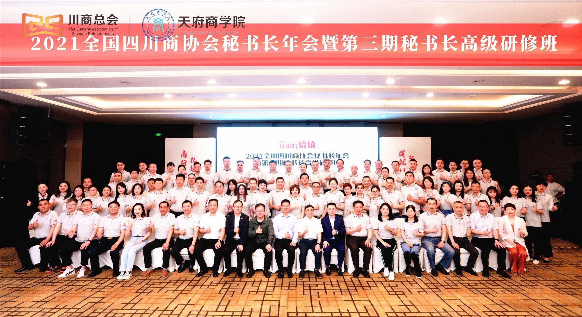 【祝贺】2021全国四川商协会秘书长年会暨第三期秘书长高级研修班圆满结束