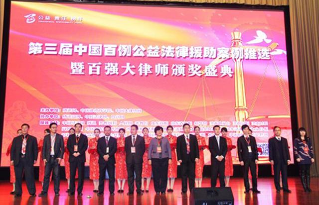 邹秀丽律师出席第三届中国百强大律师颁奖典礼并获奖(右一)