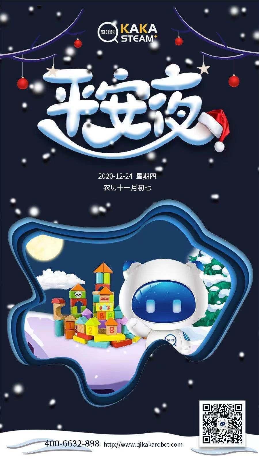 奇咔咔编程教育——平安夜圣诞穿越之旅即将开启