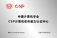奇咔咔荣获中国计算机学会CSP计算机软件能力认证中心