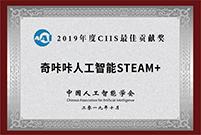 奇咔咔2019年度最佳贡献荣誉
