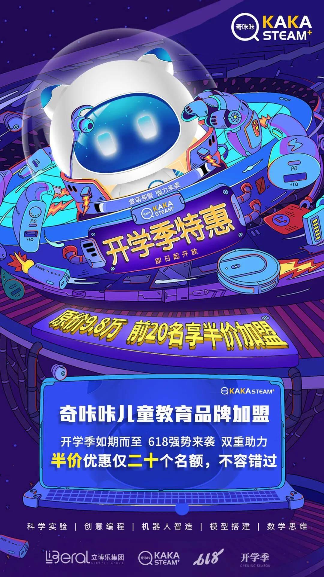 奇咔咔乐高机器人教育优惠活动