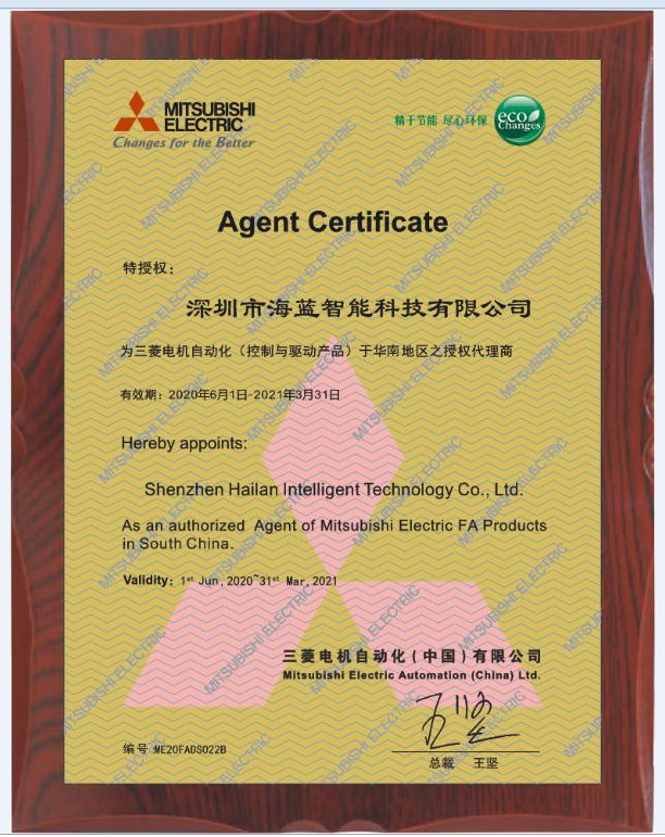 三菱PLC代理商-深圳海蓝智能