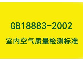 室内空气质量检测标准 GB18883-2002