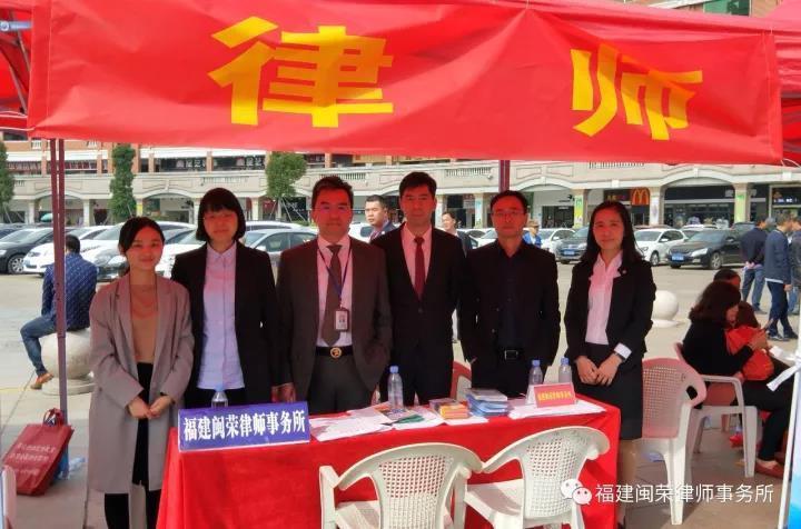 闽荣律师积极参与法治宣传,维护宪法权威