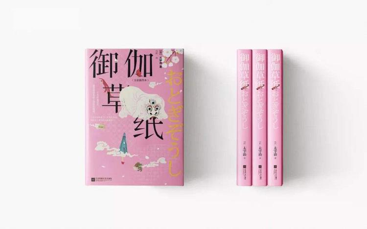 《御伽草纸》日本小说家太宰治