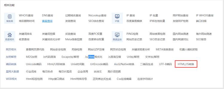 html转js_1