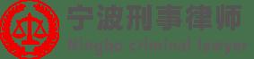 宁波刑事律师