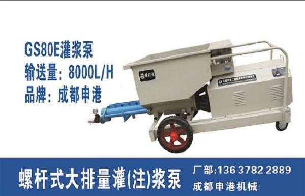 输送砂浆用的砂浆泵怎么选择?推荐GS80E砂浆泵适应的砂子颗粒大,不堵管