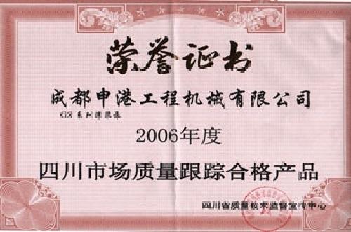 2006年质量跟踪合格产品