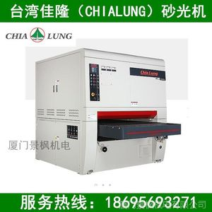 台湾佳隆(CHIALUNG)砂光机,450-630-1000-1320螺旋刨砂光机