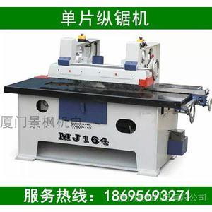 实木修边锯,选择下单片纵锯机,安全可靠,台湾广荣款修边机器