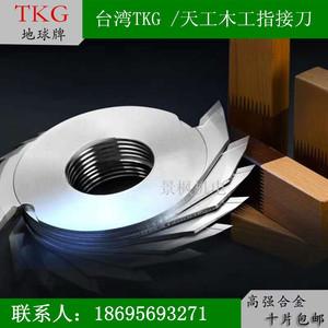 台湾天工TKG指接刀梳齿刀进口品牌台湾鹰牌GOLD EAGLE和台湾裕弘YANS拼接刀