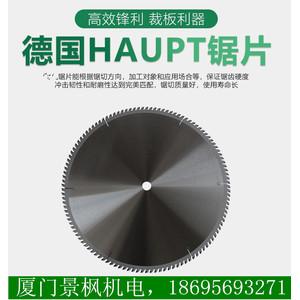 德国HAUPT金丰利木用铝用锯片
