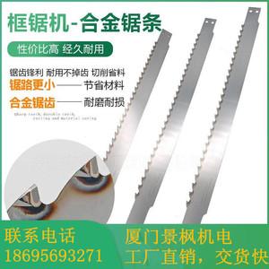 水泥发泡板保温材料木材等合金框锯机锯条生产厂家