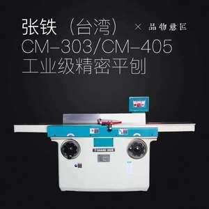 台湾张铁张工CM-303/405螺旋刀轴平刨