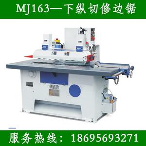 单片纵锯机实木下料直线修边锯下锯开料机MJ163