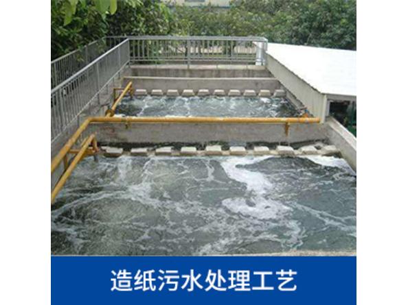 造纸污水处理工艺