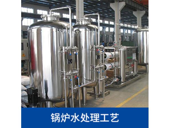 鍋爐水處理工藝