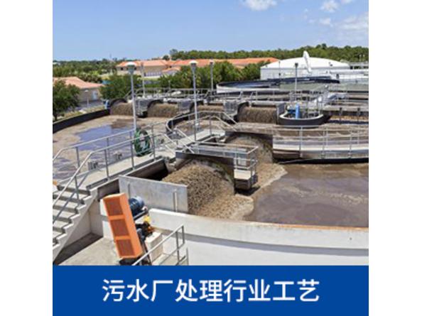 污水廠處理工藝