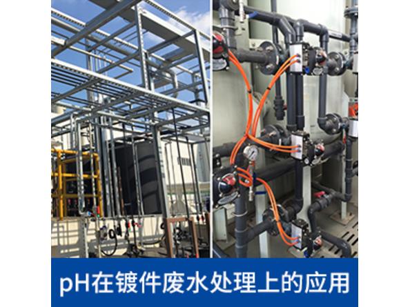 pH在鍍件廢水中的應用