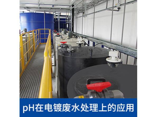 锐文pH和电磁在电镀废水处理上的应用