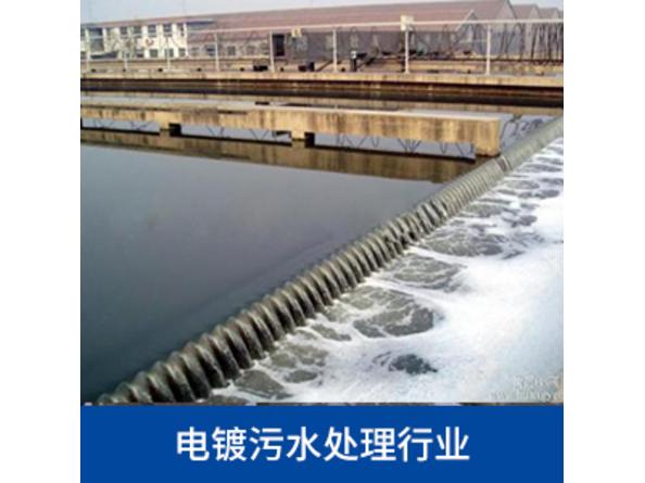 电镀污水处理工艺