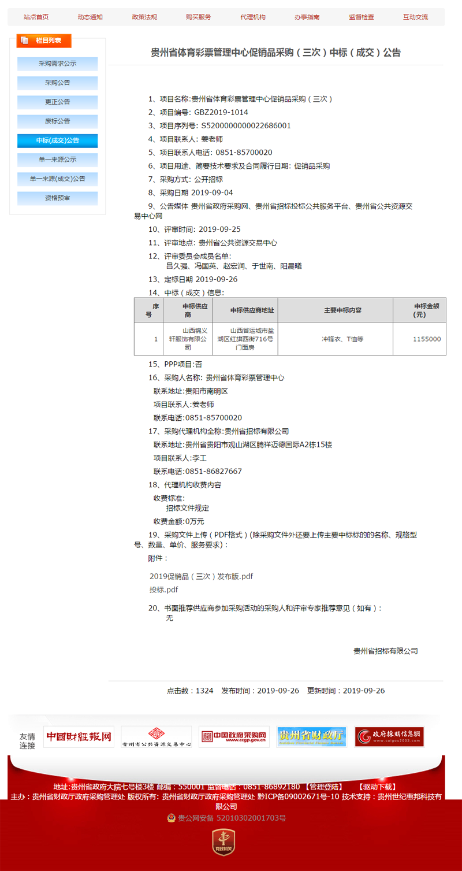 贵州省体育彩票管理中心促销品中标公告