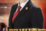 大法徽和小法徽的佩戴的位置是否相同