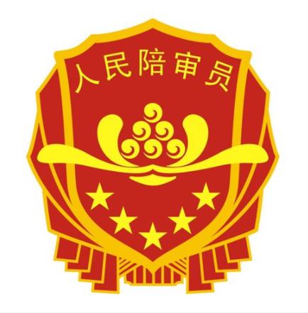 人民陪审员专用徽章