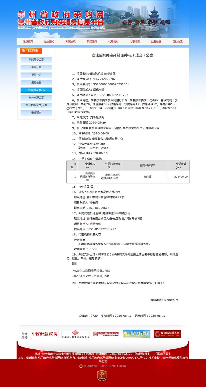 贵州省法院机关审判制服中标公告