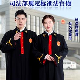 陕西法官法袍定制