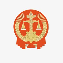 上海法院法徽