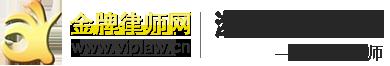 潍坊专业刑事案件辩护律师logo