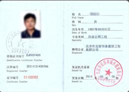 建造师证书