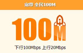 重慶電信寬帶100M